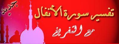 سلسلة شرح مفردات مسلم